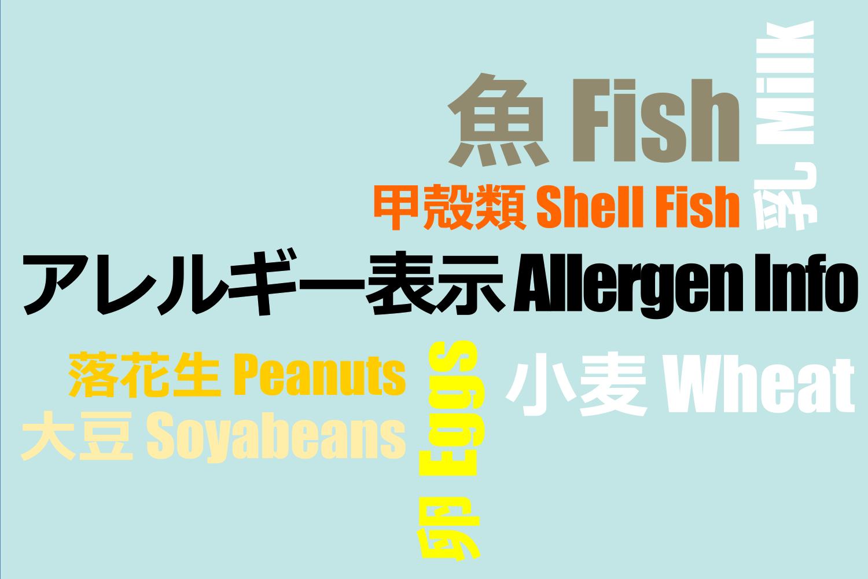 食品の海外輸出で アレルギー表示 をどうする?