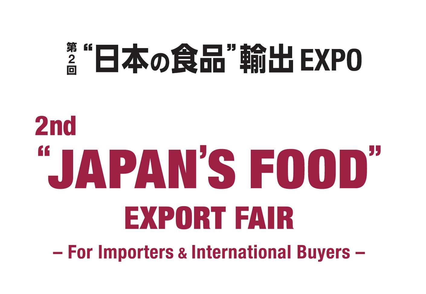 日本の 食品輸出EXPO の攻略法 (1) 海外バイヤ向けの展示会!