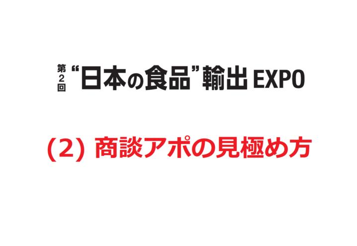日本の食品輸出EXPO 商談アポ