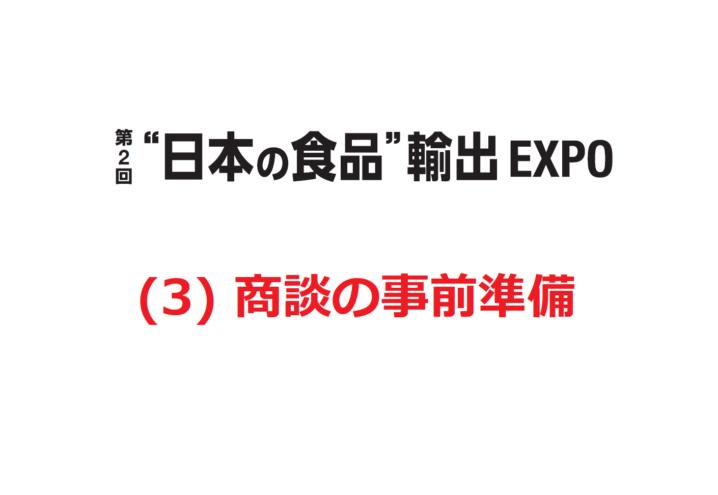 日本の食品輸出EXPO 商談の準備