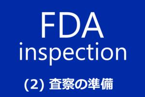 FDA Inspection (2) 査察の準備