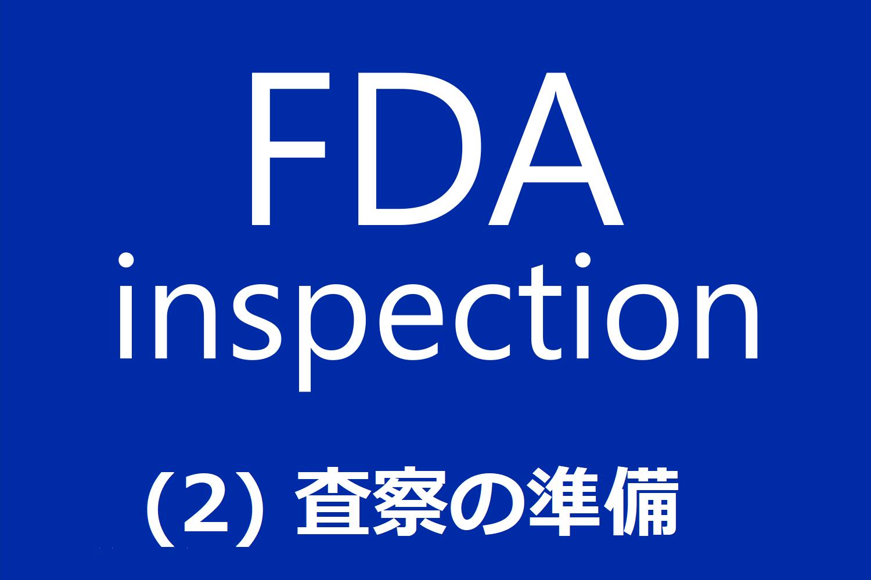 FDA査察への対処 (2) 査察の準備。どこまでやるか?