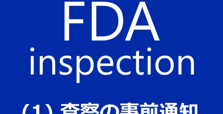 FDA Inspection (1) 査察の事前通知
