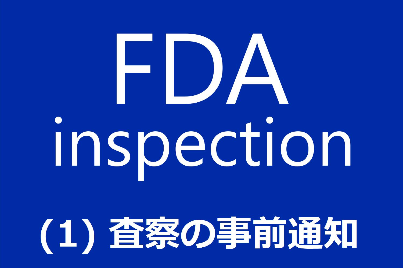 FDA査察への対処 (1) 査察の事前通知