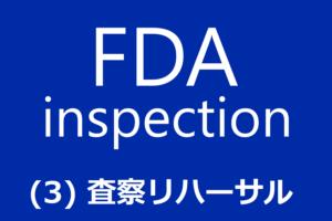 FDA査察への対処 (3) 査察リハーサル