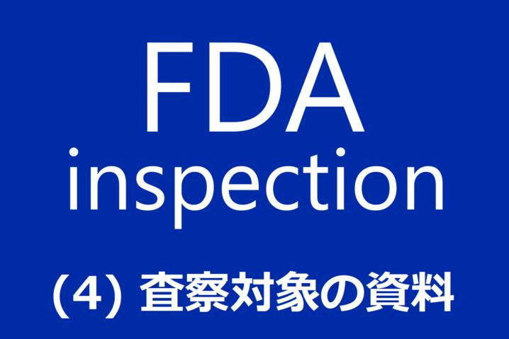 FDA査察への対処 (4) 査察対象の資料