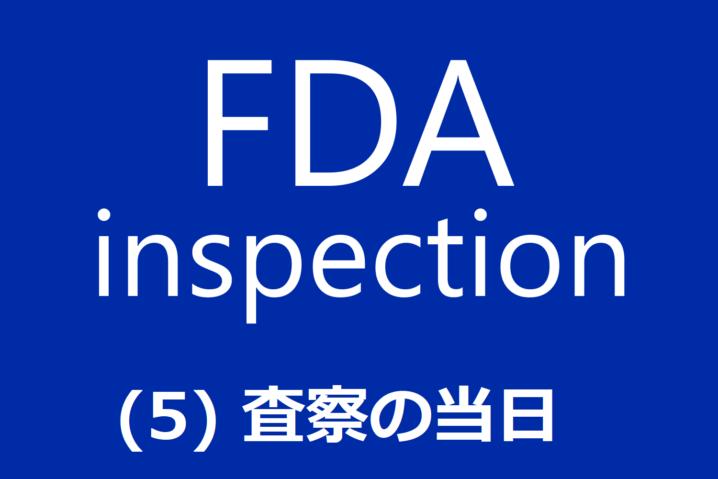 FDA査察への対処 (5) 査察当日