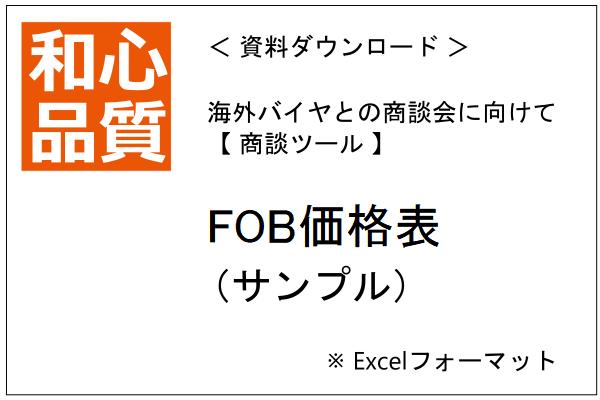 FOB価格 表サンプルEXCEL